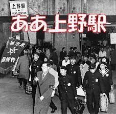 ああ 上野 駅