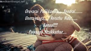Heart Touching Love Quotes Heart Touching Love Quotes In Tamil Tamil Kavithaigal 100