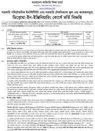 polytechnic diploma admission result techedu gov bd  polytechnic diploma admission circular 2017 18