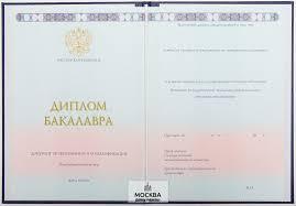 Купить диплом бакалавра в Москве подлинного качества и по низкой цене Диплом бакалавра образец 2014 года фабрики МПФ