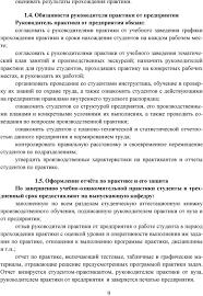 Министерство транспорта Российской Федерации Федеральное агентство  нахождения студентов на каждом рабочем месте согласовать с руководителями практики от учебного заведения тематический план