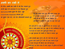 rakhi raksha bandhan images poem essay in hindi for rakhi poem for sister