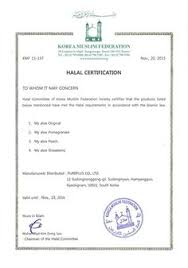 Hmc Halal Certification Gulfood Pinterest Halal Certification