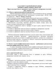 Комплект контрольно оценочных средств ПМ  ПМ 02 Приготовление блюд и гарниров из круп бо 1x 24 0