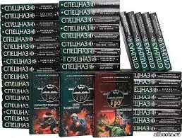 Книги в жанре боевик которые рекомендую Сергей Сизов Омск  Книги в жанре боевик которые рекомендую