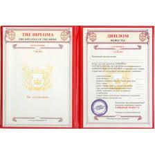 Диплом подарочный Невесты купить в Москве с доставкой 🎀 Город  Диплом подарочный Невесты Диплом подарочный Невесты