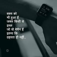 Pin By Nilesh Gitay On Shayari Love Quotes Hindi Quotes Heart