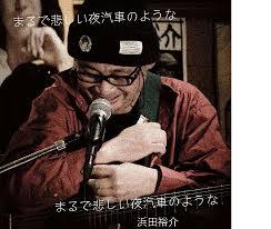 「浜田裕介」の画像検索結果