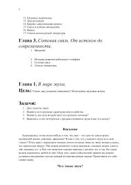 Реферат по физике Физика звука  Проблема шума 2