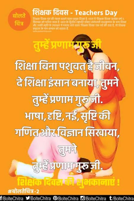 hindi poem on teacher student relationship