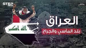 وثائقي - العراق هل كُتب عليه الأسى والحزن لأبد الآبدين؟ - YouTube