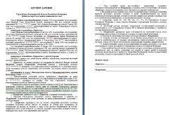 Образец договора дарения земельного участка между родственниками   акт контрольного снятия показаний приборов учета воды образец