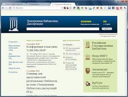 Электронная библиотека диссертаций Библиотека ИрГТУ Главная страница сайта
