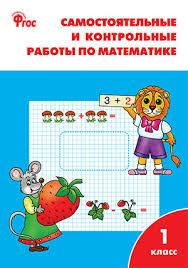 и контрольные работы по математике класс Самостоятельные и контрольные работы по математике 1 класс