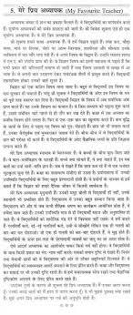 essay in hindi on my favourite teacher मेरे प्रिय अध्यापक पर निबंध essay on my favourite