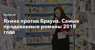 Яхина против <b>Брауна</b>. Самые продаваемые романы 2018 года ...