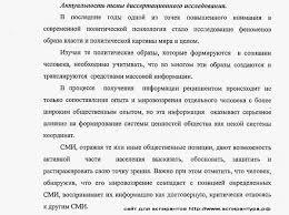 Аспирантура рф актуальность актуальность темы исследования  актуальность темы исследования политическая психология