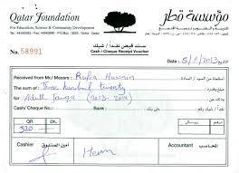 سند قبض - مؤسسة قطر للتربية والتعليم وتنمية المجتمع