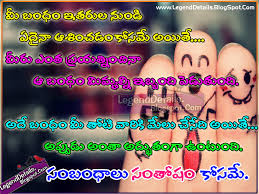 Beautiful Quotes On Friendship Love And Life In Telugu With 7 Best