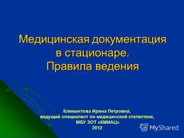 Презентация на тему Медицинская документация в стационаре  1 Медицинская документация