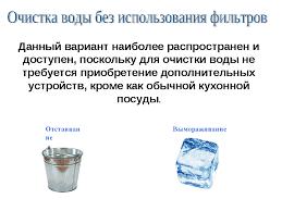 Презентация по теме Способы очистки воды  слайда 8 Данный вариант наиболее распространен и доступен поскольку для очистки воды