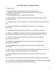 finance an international ataturk alatoo university course hero 29 pages voprosnik akusherstvo i ginekologiya doc
