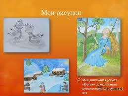 Презентация на тему Портфолио Ученицы класса Б МАОУ  8 Мои рисунки Моя дипломная работа Весна по окончании художественной студии в 9 лет