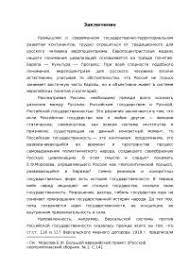 Кандидатские диссертации из Юриспруденция docsity Банк Рефератов Заключение диссертации ТЕРРИТОРИЯ ГОСУДАРСТВА правовые проблемы