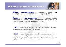Презентация к защите дипломной работы Объект