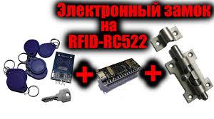 <b>Электронный замок RFID</b> на Arduino - YouTube