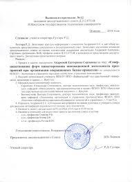 Структура ИрНИТУ решение Совета по представлению диссертации