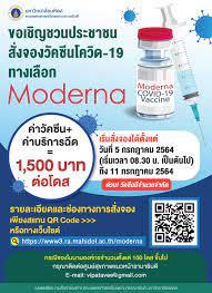 ขอเชิญชวนประชาชน สั่งจองวัคซีนโควิด-19 ทางเลือก Moderna เริ่มสั่งจองได้ตั้งแต่วันที่  5 กรกฎาคม 2564 (เริ่มเวลา 08.30 น. เป็นต้นไป) ถึงวันที่ 11 กรกฎาคม 2564 ค่า วัคซีน+ค่าบริการฉีด = 1,500 บาทต่อโดส *ด่วน❗️วัคซีนมีจำนวนจำกัด*  รายละเอียดและช่องทางการ ...