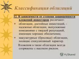 Презентация на тему ТЕМА ОБЛИГАЦИИ Общая характеристика  29 Классификация облигаций