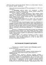 Трудовой договор Реферат Бизнес id  Реферат Трудовой договор 19