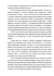 Отчет о прохождении преддипломной практики по материалам ОАО  Отчёт по практике Отчет о прохождении преддипломной практики по материалам ОАО Связной