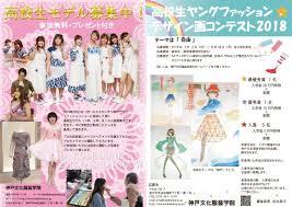 1day レッスン1日体験入学オープンキャンパス神戸文化服装学院