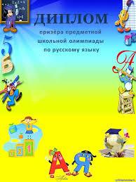 Бланки дипломов по математике для детей ru Пассат в3 ремень гур