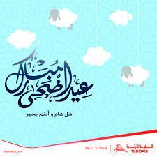 Tunisair - #الخطوط_التونسية تتمنى لكم عيد أضحى مبارك،...