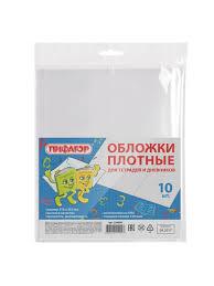 <b>Обложки</b> ПВХ для тетради и дневника, комплект 10 шт ...