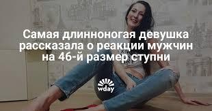 Екатерина Лисина самая <b>длинноногая девушка</b> мира — www ...