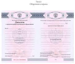 Купить диплом отзывы форум irecommend Изображения Москва Купить диплом отзывы форум irecommend