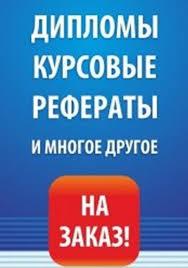 Диплом курсовая заказ напрямую от автора ВКонтакте