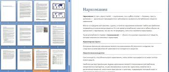 Электронные книги Наука и образование Рефераты Интернет  Реферат Вредные привычки человека