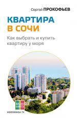 <b>Квартира в</b> Сочи. Как выбрать и купить <b>квартиру</b> у моря скачать ...