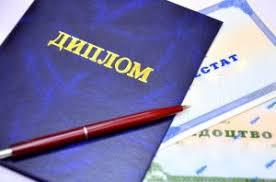 Купить диплом о неполном образовании недорого До октября 2007 года существовали два документа основной разумеется диплом о неполном специальном образовании