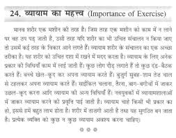 how to write a good essay on importance of physical exercise this happens when a person exercises too hard for too long regular exercise will maintain the performance of your lungs and heart to most efficiently burn