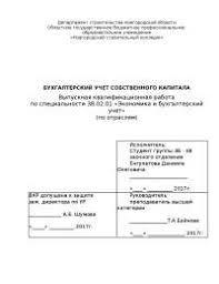бухгалтерский учет собственного капитала docsity Банк  380201 бухгалтерский учет собственного капитала