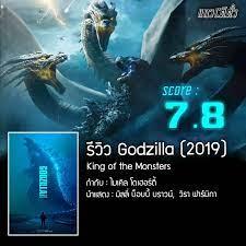 รีวิว ก็อตซิลล่า 2 : ราชันย์แห่งมอนเตอร์ Godzilla : King of the Monster  (ไม่สปอย) - Pantip
