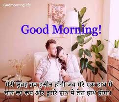 good morning 2 line es status in