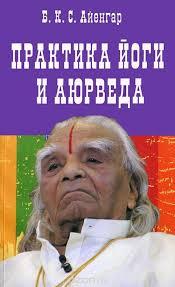 <b>Практика йоги и аюрведа</b> - Айенгар Б.К.С.   Купить книгу с ...